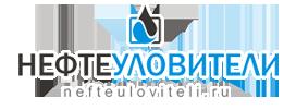 Нефтеловушки и нефтеуловители